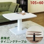 【時間指定不可】昇降式ダイニングテーブル 105×60 WAL/WH