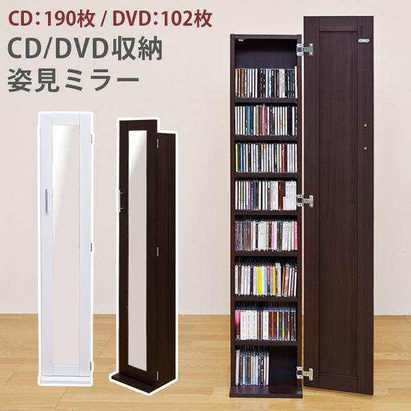 【離島発送不可】【日付指定・時間指定不可】CD/DVD収納・姿見ミラー DBR/WH
