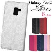 手帳型 手帳型ケース Galaxy Feel2 SC-02L ケース ギャラクシーフィール スマホケース スマホカバー 人気