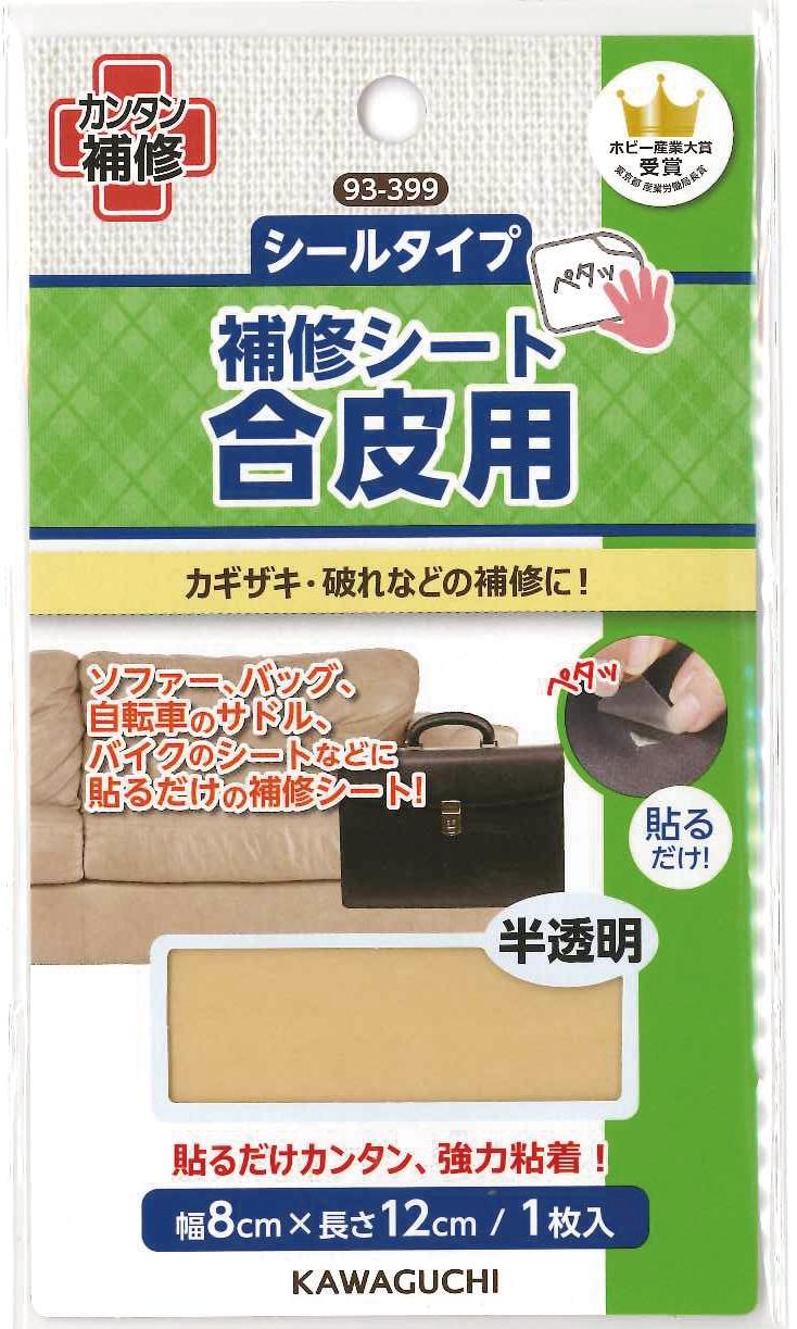 KAWAGUCHI 合皮用補修シート