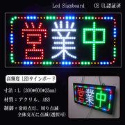 LEDサインボード 営業中 300×600 LED サインボード 看板 OPEN open 営業 モーションパネル