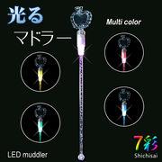 光るマドラー マドラー LED スティック ステッキ マルチカラー  7彩