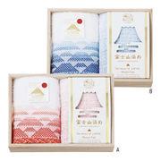 (低額ノベルティグッズ)(1000円以下)富士山染め 木箱入タオルセット FJK4810