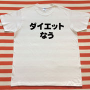 ダイエットなうTシャツ 白Tシャツ×黒文字 S~XXL