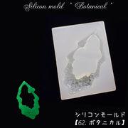 シリコンモールド【62.ボタニカル】レジン枠 シリコン 粘土