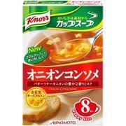【ケース売り】クノール カップスープ(8袋入)オニオンコンソメ