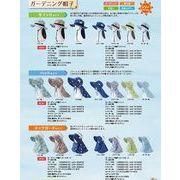 ガーデニング帽子 サファリ フラワーPK 1003826-02