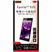 Xperia XZ1 液晶保護フィルム 指紋防止 高光沢