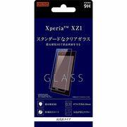 Xperia XZ1 ガラスフィルム 9H 光沢 ソーダガラス