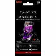 Xperia XZ1 ガラスフィルム 9H 光沢