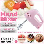 ハンドミキサー HM-006