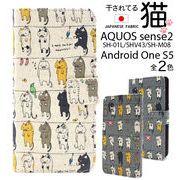 日本製 生地 AQUOS sense2 SH-01L SHV43 SH-M08 Android One S5 ケース スマホケース 素材 人気 売れ筋