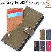 手帳型ケース スマホケース Galaxy Feel2 SC-02L galaxy feel2 ケース 人気 おすすめ 売れ筋 ハンドメイド