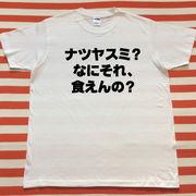 ナツヤスミ?なにそれ、食えんの?Tシャツ 白Tシャツ×黒文字 S~XXL