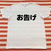 お告げTシャツ 白Tシャツ×黒文字 S~XXL