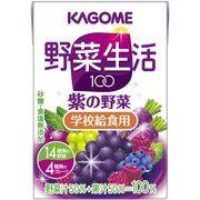 【ケース売り】野菜生活100 紫の野菜(学校給食用)