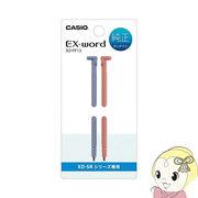 [予約]XD-PF13 カシオ 電子辞書用 タッチペン