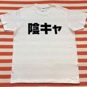 陰キャTシャツ 白Tシャツ×黒文字 S~XXL