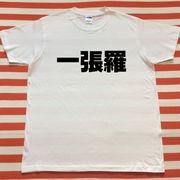 一張羅Tシャツ 白Tシャツ×黒文字 S~XXL