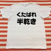 くたばれ半乾きTシャツ 白Tシャツ×黒文字 S~XXL