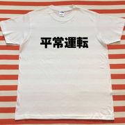 平常運転Tシャツ 白Tシャツ×黒文字 S~XXL