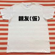 親友(仮)Tシャツ 白Tシャツ×黒文字 S~XXL