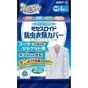 ミセスロイド 防虫衣類カバー スーツ・ジャケット用 1年防虫 【 白元アース 】 【 防虫剤 】