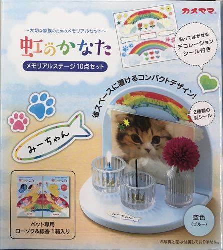 虹のかなたメモリアルステージセット 空色 【 カメヤマ 】 【 仏具 】