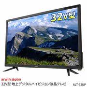 32V型/32インチ/32型 外付けHDD録画機能搭載 地上デジタルハイビジョン液晶テレビALT-32UP