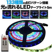【業務用品】光が流れる133種類の点灯パターン! 133パターンLEDテープライト リモコン付き
