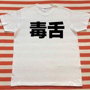 毒舌Tシャツ 白Tシャツ×黒文字 S~XXL