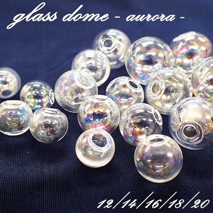 ガラスドーム【オーロラ】【10個売り 5サイズ】 ガラスボール スノードーム ボールペン