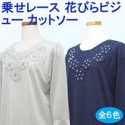 【秋物】レディース シャツ 七分袖 Vライン乗せレース 花びらビジュー 丸首 カットソー