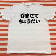 呑ませてちょうだいTシャツ 白Tシャツ×黒文字 S~XXL