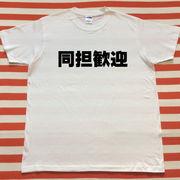 同担歓迎Tシャツ 白Tシャツ×黒文字 S~XXL