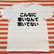 こんなに寒いなんて聞いてないTシャツ 白Tシャツ×黒文字 S~XXL