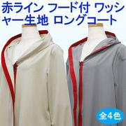 【2019新作 春】レディース アウター 赤いライン フード付 ハーフコート