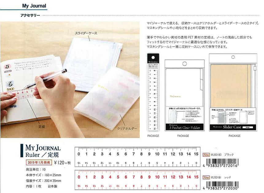 MY JOURNAL アクセサリー 定規 / スライダーケース / クリアホルダー【2019_1月発売】3種類