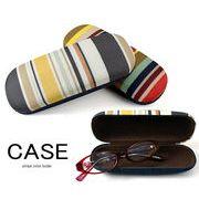 メガネケース シンプル カラー ボーダー 眼鏡ケース