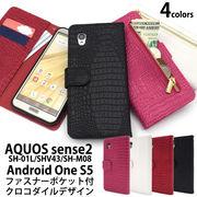 手帳型ケース AQUOS sense2 SH-01L SHV43 SH-M08 Android One S5 ケース アクオス センス 2 カバー