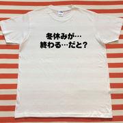 冬休みが…終わる…だと?Tシャツ 白Tシャツ×黒文字 S~XXL
