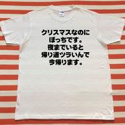 クリスマスなのにぼっちです。…Tシャツ 白Tシャツ×黒文字 S~XXL