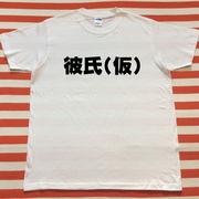 彼氏(仮)Tシャツ 白Tシャツ×黒文字 S~XXL