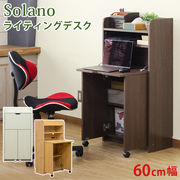 Solano ライティングデスク 60幅 DBR/NA/WH