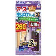 アース虫よけネットEX 玄関用 ラベンダーの香り 260日用 【 アース製薬 】 【 殺虫剤・虫よけ 】