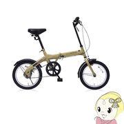 【メーカー直送】M-100-CA My Pallas マイパラス 16インチ 折りたたみ自転車 カフェ