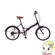 【メーカー直送】M-205-PP My Pallas マイパラス 20インチ 6段変速 折りたたみ自転車 ディープパープル