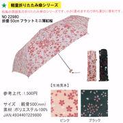 軽量折りたたみ傘(フラットミニ薄紅桜)