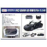 再入荷!ラスター ラジコン ★BMW i8 市販モデル 1:14★