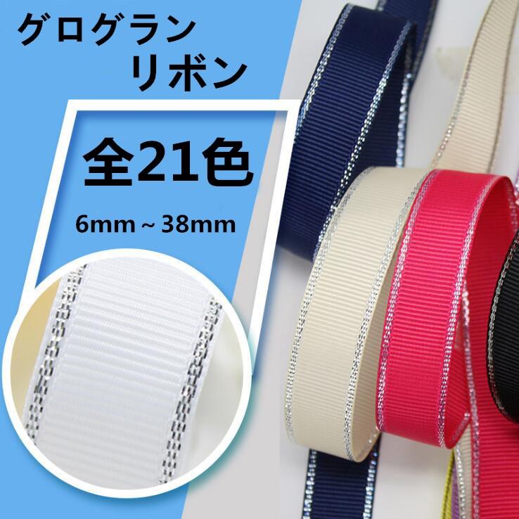 シルバーラメ入りリボンテープ グログラン リボン DIY素材